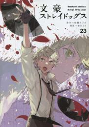 文豪ストレイドッグス (1-20巻 最新刊)