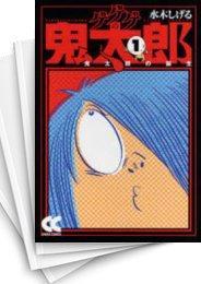 【中古】ゲゲゲの鬼太郎 [文庫版] (1-9巻) 漫画