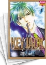 【中古】KEY JACK (1-7巻) 漫画