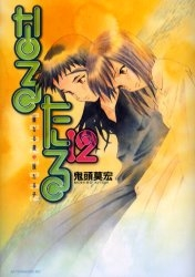 なるたる (1-12巻 全巻) 漫画