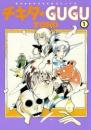 チキタ★GUGU 8 冊セット全巻 漫画