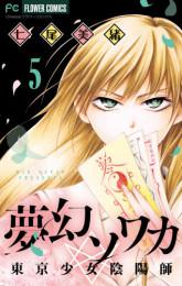 夢幻ソワカ 5 冊セット最新刊まで 漫画