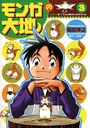 モンガの大地! 3 冊セット全巻 漫画