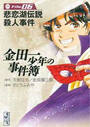 金田一少年の事件簿 File(6) 漫画