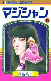 マジシャン 5 漫画