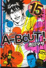 A-BOUT!(15) 漫画