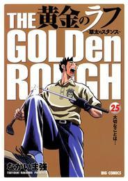 黄金のラフ(25) 漫画