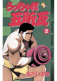 うっちゃれ五所瓦(2) 漫画