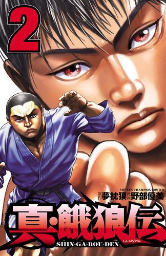 真・餓狼伝 2 漫画