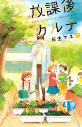 放課後カルテ(7) 漫画