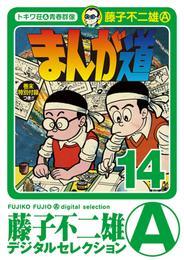 まんが道(14) 漫画