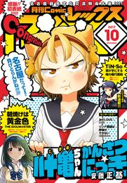 Comic REX (コミック レックス) 2017年10月号[雑誌] 漫画