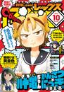 Comic REX(コミック レックス) 2017年10月号[雑誌] 漫画