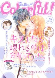 Colorful! vol.15 漫画
