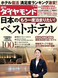 週刊ダイヤモンド 12年8月25日号 漫画
