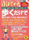 ゆほびか2021年7月号 漫画