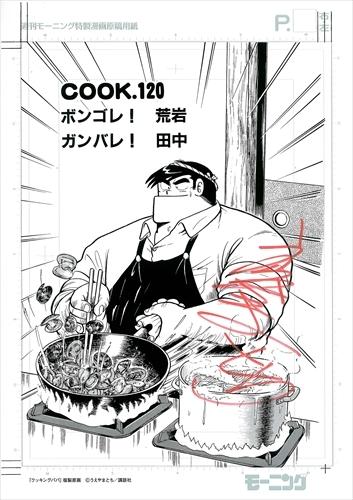 【直筆サイン入り# COOK.120扉絵複製原画付】クッキングパパ 漫画