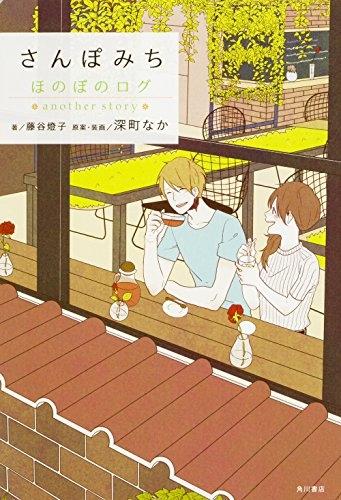 さんぽみち ほのぼのログ another story 漫画