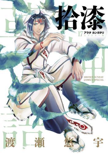 アラタカンガタリ〜革神話〜 リマスター版 (1-9巻 最新刊) 漫画