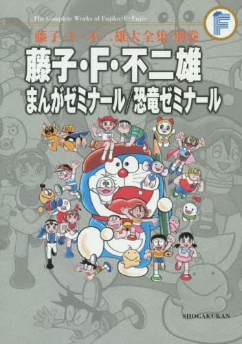 藤子・F・不二雄 まんがゼミナール/恐竜ゼミナール 漫画