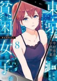 東京貧困女子。 (1-2巻 最新刊)