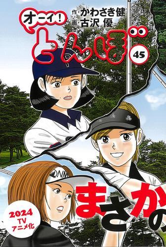 オーイ!とんぼ (1-22巻 最新刊) 漫画