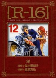 新装版 [R−16] (1-12巻 全巻)