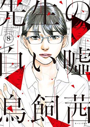 先生の白い嘘 (1-8巻 全巻) 漫画