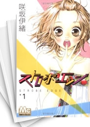 【中古】ストロボ・エッジ (1-10巻) 漫画