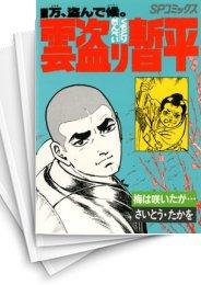 【中古】雲盗り暫平 (1-34巻) 漫画
