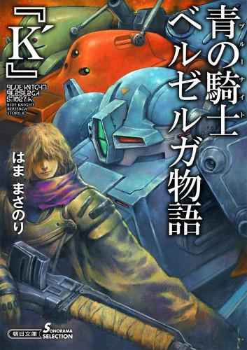 【ライトノベル】青の騎士ベルゼルガ物語『K'』 漫画