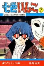 七色いんこ (1-7巻) 漫画