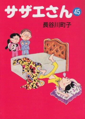 サザエさん [文庫版] (1-45巻 全巻) 漫画