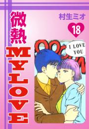 微熱MyLove 18 冊セット全巻 漫画