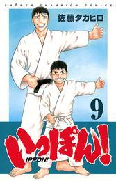いっぽん! 9 漫画