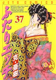 ふたりエッチ 37巻 漫画