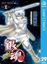 銀魂 モノクロ版 29 漫画