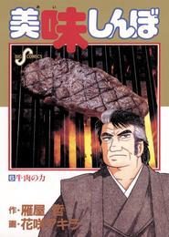 美味しんぼ(6) 漫画