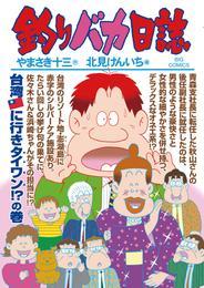 釣りバカ日誌(83) 漫画