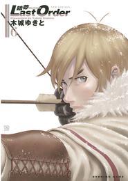 銃夢Last Order NEW EDITION(6) 漫画
