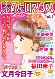 素敵なロマンス Vol.1 漫画