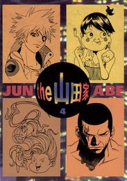 the  山田家(4) 漫画