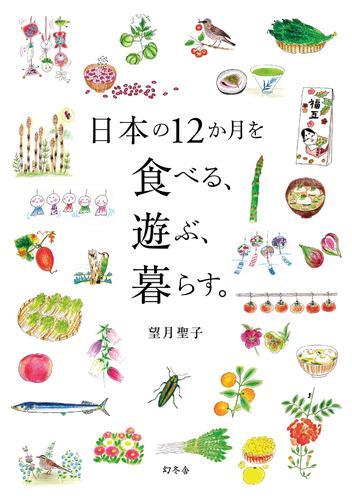 日本の12か月を食べる、遊ぶ、暮らす。 漫画