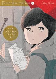 プリンセスメゾン(2) 漫画