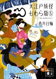 大江戸妖怪かわら版5 雀、大浪花に行く 漫画