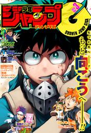 ジャンプGIGA 2016 vol.3 漫画