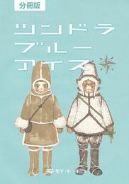 【分冊版】ツンドラ ブルーアイス(上) 漫画