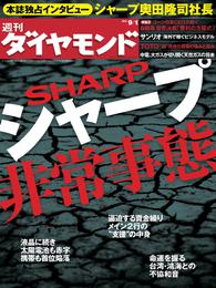 週刊ダイヤモンド 12年9月1日号 漫画