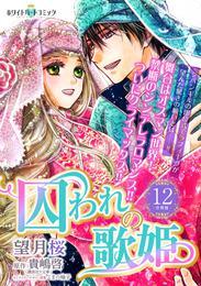 囚われの歌姫 分冊版[ホワイトハートコミック] 12 冊セット 全巻
