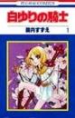 白ゆりの騎士 (1-2巻 全巻)